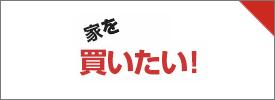 東京、神奈川を中心に物件の御紹介をさせていただきます。