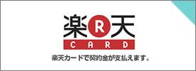 敷金・礼金などの初期費用を楽天カードでお支払いできます!