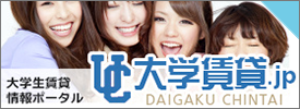 大学生向け賃貸情報ポータルサービス「大学賃貸.jp」