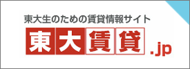 「東大賃貸.jp」