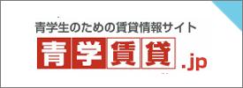 青山学院大学の方向け賃貸情報サイト「青学賃貸.jp」