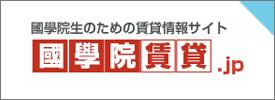 國學院大学の方向け賃貸情報サイト「國學院賃貸.jp」