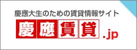 慶應義塾大学の方向け賃貸情報サイト「慶應賃貸.jp」